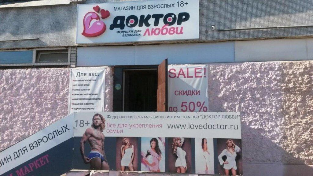 Секс шопы спб